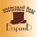 БаринЪ, гостевой дом