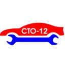 СТО 12, автосервис для легковых автомобилей и микроавтобусов