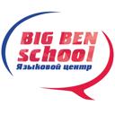 Биг Бен Скул, языковая школа