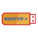 Контур+, ООО, сервисный центр по выдаче электронных подписей и сопровождению торгов