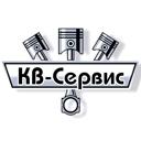 КВ-сервис, автосервисный комплекс