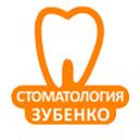 Стоматология Зубенко, ООО