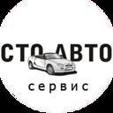 СТО-Авто-Сервис, ООО