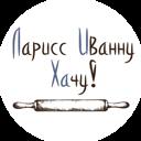 Ларисс Иванну Хачу, ресторан
