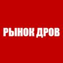 Рынок дров, ИП Васечкин В.В.