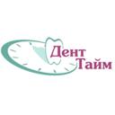 ДентТайм, стоматологическая клиника