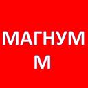 Магнум М, автосервис иномарок
