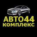 Автокомплекс 44