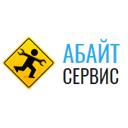 АБАЙТ СЕРВИС, выездная служба компьютерной помощи