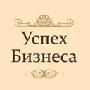УСПЕХ БИЗНЕСА, бухгалтерская фирма