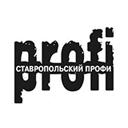 Ставропольский Профи, рекламно-полиграфическая компания