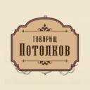 Товарищ Потолков, производственно-монтажная компания