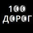 100 дорог, служба выездного шиномонтажа