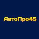 АвтоПро45, автотехцентр
