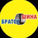 БратскШИНА, шинный центр