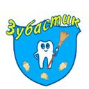 Зубастик, сеть медицинских клиник