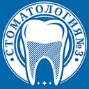 Стоматологическая клиника №3