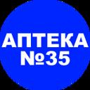 Аптека №35