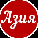 АЗИЯ, магазин