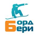 БОРД БЕРИ, центр проката и сервиса горных лыж и сноубордов