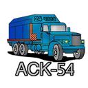 АСК-54, аварийная служба прочистки канализации