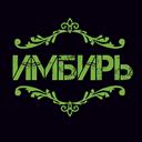 ИМБИРЬ, кафе