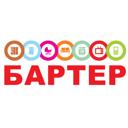 Бартер, комиссионный магазин