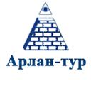 АРЛАН ТУР, ТОО, авиатурагентство