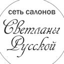 Сеть салонов красоты Светланы Русской