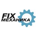 FIX МЕХАНИКА, сервисный центр по ремонту телефонов, планшетов и ноутбуков