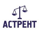 АСТРЕНТ, ООО, юридическая фирма