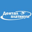Дентал Платинум, стоматологическая клиника