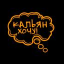 Кальян Хочу, лаундж-бар