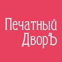 Печатный ДворЪ, ООО, типография
