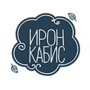 Ирон Кабис, кафе осетинской кухни