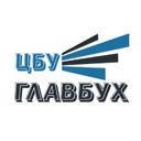 Центр бухгалтерского учёта Главбух, компания