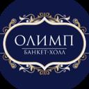 Олимп, банкет-холл