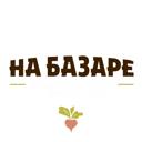 На Базаре, магазин фермерских продуктов