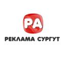 РекламаСургут, рекламная компания