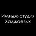 Имидж-студия Хаджаевых